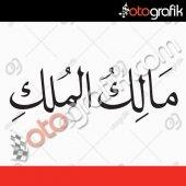 Otografik Malik Ül Mülk Mülk Allahındır Oto Sticker