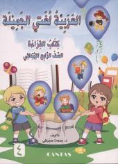 Güzel Dilim Arapça 4 Kitap Takım Cantaş Yayınları