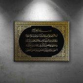 Ayetel Kürsi Hat İslami Kanvas Tablo