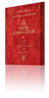 El Kelimetanil Hadiyetü Vel İşrune (Arapça)
