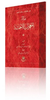 Mucizatı Ahmediyye Risalesi (Arapça)